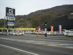 長野県ムサシプロ安茂里店